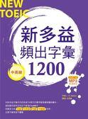 (二手書)新多益頻出字彙1200【中高級】(多國口音朗讀MP3)