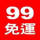 好康99免運費~99元超值商品免運費!!