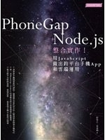 二手書《PhoneGap+Node.js整合實作!用JavaScript做出跨平台手機App和雲端運用》 R2Y ISBN:9861994394