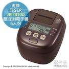 日本代購 空運 2020新款 TIGER 虎牌 JPI-B100 壓力IH電子鍋 電鍋 6人份 土鍋 日本製