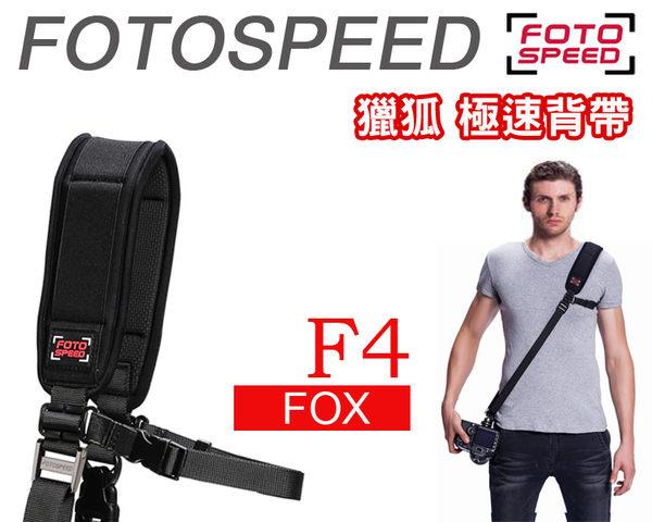 數配樂 FOTOSPEED F4 新版 公司貨 獵狐 極速背帶 快槍俠 相機背帶 減壓背帶