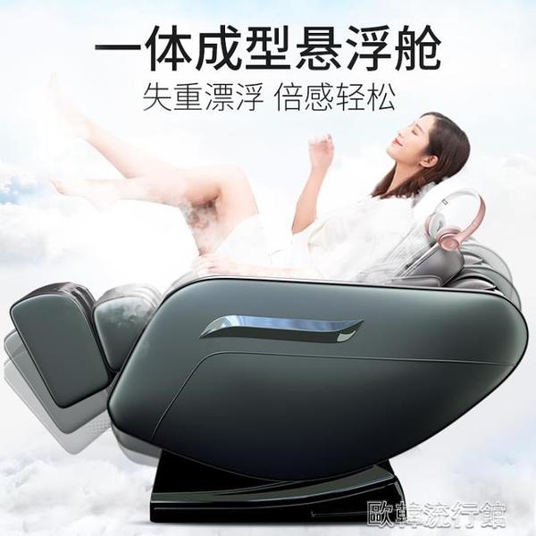 電動按摩椅新款太空豪華艙小型按摩沙發家用全身揉捏全自動 新年禮物