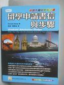 【書寶二手書T7/語言學習_QJP】留學申請書信與步驟_陽琬, DonaldAsher