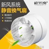 排氣扇衛生間換氣扇4/6寸110圓形管道排風扇靜音家用小型抽風機220V 3C優購