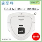 公司貨【送保溫杯】國際牌 Panasonic MC-RSC10 RULO 智慧型 掃地機器人 三角形 徹底清潔邊角灰塵