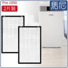 G-Plus Pro 1000空清機專用濾網/去除異味/過濾/空氣清淨機/活性碳濾網/HEPA高效濾網【馬尼】