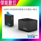 GOPRO HERO9 雙電池充電器+電池 雙座充 ADDBD-001-AS 適用GOPRO HERO9 Black
