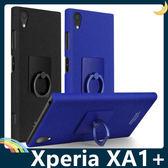 SONY Xperia XA1 Plus 牛仔磨砂保護殼 PC硬殼 360度支架指環扣 霧面防滑 保護套 手機套 手機殼