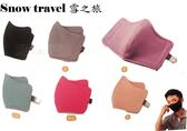 Snow Travel 雪之旅 抗菌/ 防塵/ UV 口罩 防塵口罩 包覆性極高 可水洗 重覆使用(AH8) 特惠三個一組
