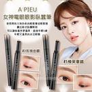 韓國Apieu 女神電眼眼影臥蠶筆 1g