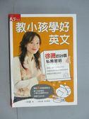 【書寶二手書T2/語言學習_GBK】教小孩學好英文_徐薇_無光碟