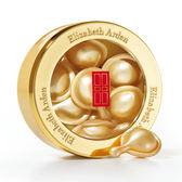 Elizabeth Arden 雅頓 黃金導航 眼部膠囊 7顆裝 試用瓶【特價】★beauty pie★
