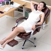 可躺椅子成人電腦椅皮椅子家用靠背椅可以睡覺的辦公電腦椅igo『櫻花小屋』