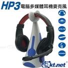 HP3 電腦多媒體立體聲耳機麥克風 全罩...