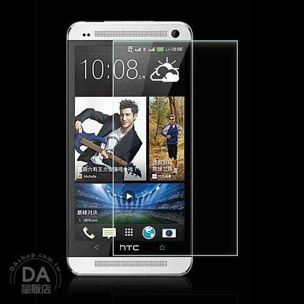 【清倉價 $39 賣完就沒】HTC One M7 0.2MM 9H 鋼化 強化 玻璃 螢幕 保護貼 保護膜(80-1074)