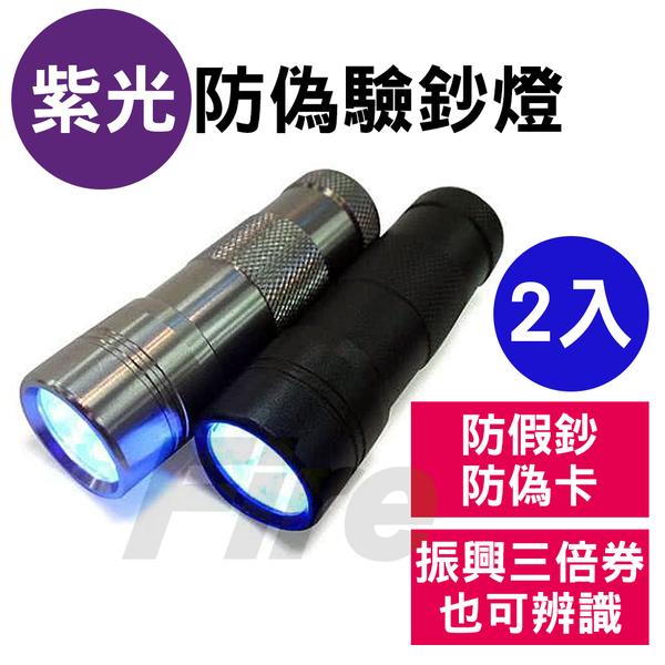 【2入】紫光驗鈔燈 12LED 超大範圍 三倍-卷 三倍-券 防偽燈 振興-券 驗鈔燈 驗鈔 振興-卷 手電筒