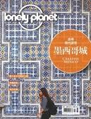 孤獨星球 lonely planet 7月號/2020 第81期