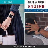 優惠組合 Fitbit Ionic+Charge 2 智慧體感記錄器 運動手環 智慧手環 健身手環 GPS 防水 公司貨 保固一年