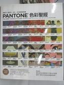【書寶二手書T1/設計_DLX】PANTONE色彩聖經 預見下一波藝術、設計、時尚的色彩狂潮_莉雅翠
