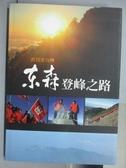 【書寶二手書T3/體育_PNH】真情愛台灣 東森登峰之路_2006年_原價800