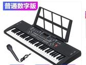 電子琴多功能電子琴初學者成年人兒童入門幼師玩具61鋼琴鍵專業88【快速出貨八折特惠】
