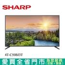 SHARP 50型4K Android顯示器4T-C50BJ3T含配送到府+標準安裝 【愛買】