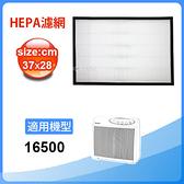 適用Honeywell空氣清淨機 16500 機型HAP-16500-TWN HEPA濾心 送4片加強型活性碳濾網