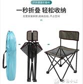 折疊椅南極人戶外折疊釣魚椅便攜可收納美術寫生小馬扎休閒靠背伸縮椅子 多色小屋YXS