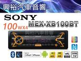 【SONY】MEX-XB100BT支援CD/USB/藍芽主機(大功率100Wx4輸出)