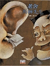 二手書博民逛書店 《馬褲先生》 R2Y ISBN:9577450598│老舍