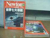 【書寶二手書T6/雜誌期刊_PKO】牛頓_161~183期間_5本合售_世界七大奇觀等