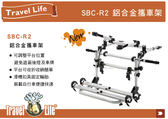 ||MyRack|| 鹿牌 Travel Life SBC-R2 頂級鋁合金攜車架 二台式 轎車用自行車架 背後架
