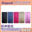 Dapad HTC U12+ 經典隱形磁扣 側掀皮套,隱扣磁吸設計,內層卡夾設計 U12 Plus