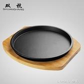 圓形家用商用鐵板燒盤韓式烤肉鍋煎牛排盤不黏鑄鐵燒烤盤牛扒盤子 樂活生活館
