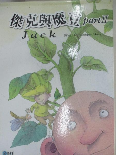 【書寶二手書T1/少年童書_KPA】傑克與魔豆Part II_Dominique Maes