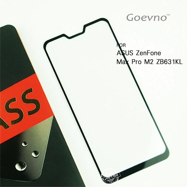 Goevno ASUS ZenFone Max Pro M2 ZB631KL 滿版玻璃貼 黑色 全屏 滿版 鋼化膜 9H硬度 保護貼