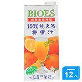 囍瑞100%柳橙汁1000ml*12入【愛買】