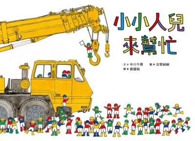小小人兒來幫忙 ABP062 小魯圖書 (購潮8)