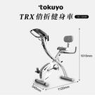 ⦿超贈點五倍送⦿ tokuyo 炫彩磁控俏折健身車 TB-199W (三合一XBR變型系統)