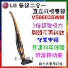 居家時尚款【LG 樂金】無線二合一直立式吸塵器 VS8603SWM 濕拖版 亮眼橘 請先來電預訂唷