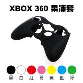 [哈GAME族]滿399免運費 可刷卡●防滑防撞●XBOX360 高質感 不黏手 手把果凍套 矽膠套 控制器 保護套