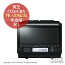 日本代購 空運 2020新款 TOSHIBA 東芝 ER-VD5000 過熱水蒸氣 水波爐 30L 石窯 蒸氣 烘烤爐