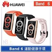 【送玻璃保護貼】HUAWEI Band 6 運動健康手環