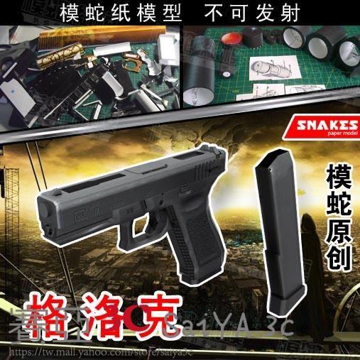 紙模型格洛克手槍3D紙模型立體拼圖
