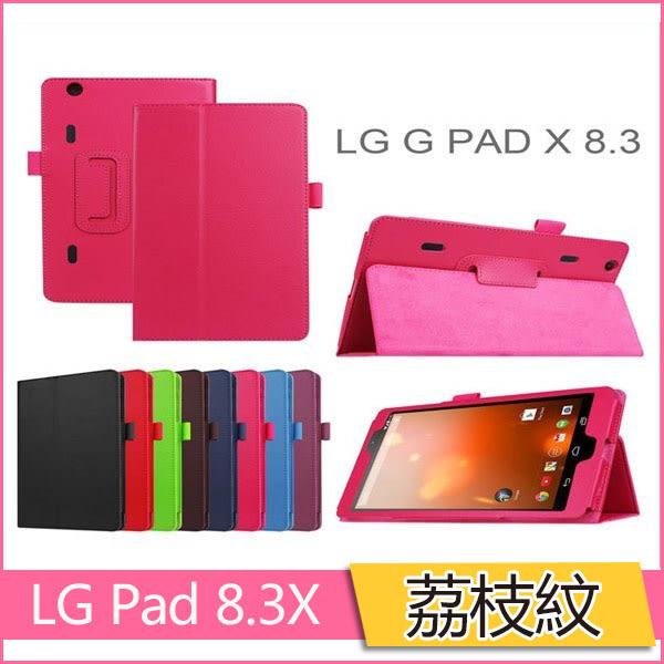 LG G pad X 8.0 荔枝紋 V500 保護套 平板皮套 外殼 支架 兩折 保護殼