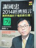 【書寶二手書T4/行銷_GMK】謝國忠2014經濟預言:操弄熱錢的下場即將引爆_謝國忠