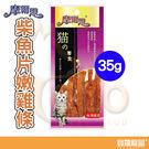 摩爾思-柴魚片嫩雞條35g【寶羅寵品】