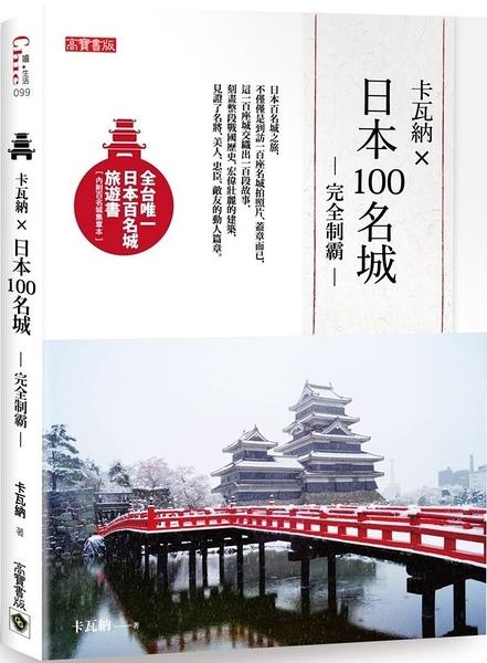 卡瓦納╳日本100名城完全制霸 (附百名城集章本)【城邦讀書花園】