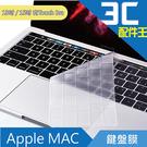 Apple Mac Book Pro 13吋 /  15吋 有Touch Bar 鍵盤膜(款式2) TPU 保護膜 果凍膜
