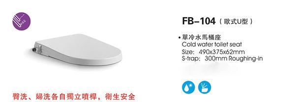 【麗室衛浴】美國KARAT凱樂 原裝進口  單冷水 馬桶蓋   歐式U型  FB-104